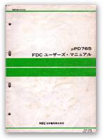 μPD765 FDC ユーザーズ・マニュアル