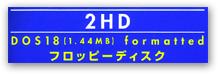 フォーマット時容量1440KiB
