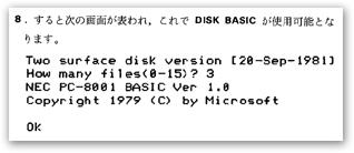 DISK BASIC 起動メッセージ