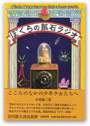 ぼくらの鉱石ラジオ