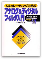 アナログ&ディジタルフィルタ入門