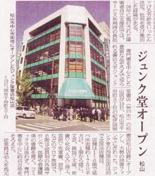 ジュンク堂松山店 オープン