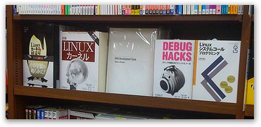 ジュンク堂書店に並ぶGNU開発ツール (中央)