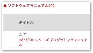 H8/300H シリーズ プログラミングマニュアル